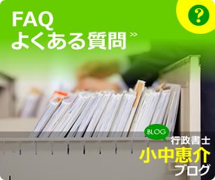 FAQ 〜よくある質問〜