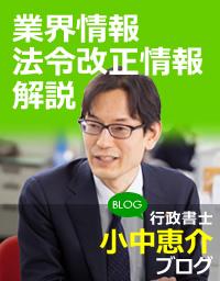 行政書士小中恵介ブログ 業界情報法令改正情報解説