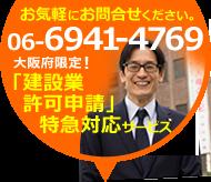 お気軽にお問合せください。 06-6941-4769 大阪府限定! 「建設業許可申請」特急対応サービス